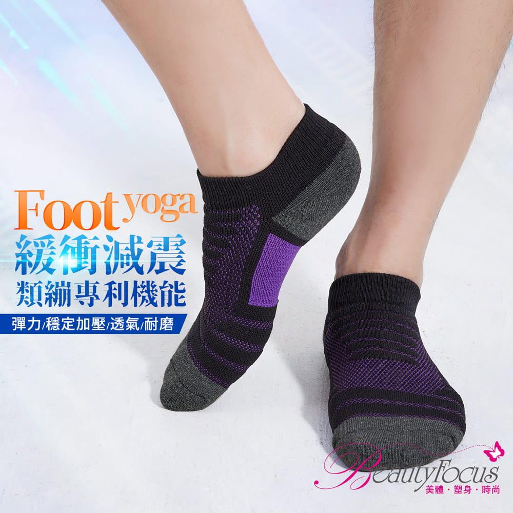 【BeautyFocus】男女適穿專利機能運動襪 14