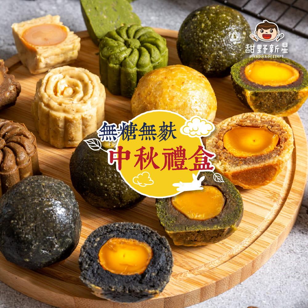 【甜野新星】無糖無麩質中秋月餅禮盒 (口味任選) 1