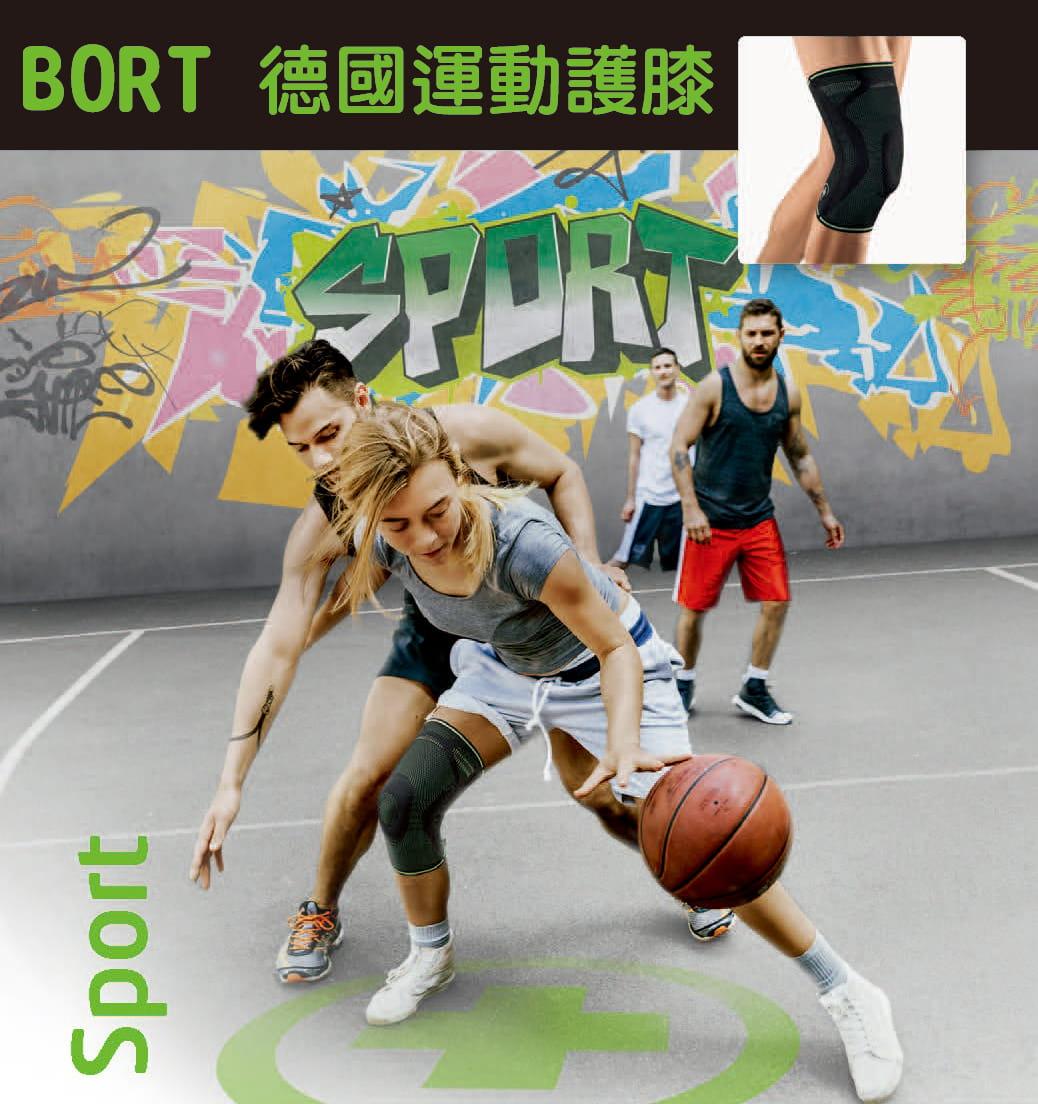 【居家醫療護具】【BORT】德製運動護膝-H5027(膝關節) 1