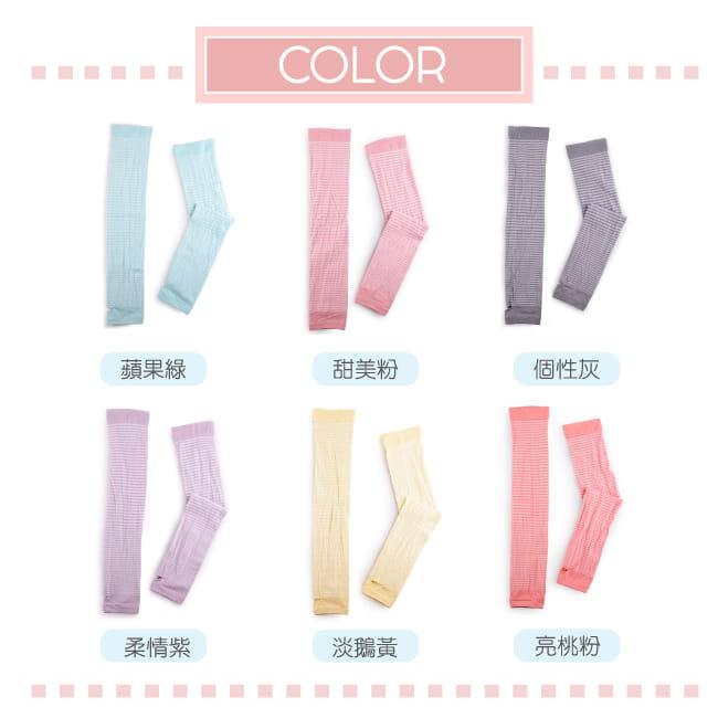 【Peilou】涼感防蚊抗UV袖套(成人+兒童) 3
