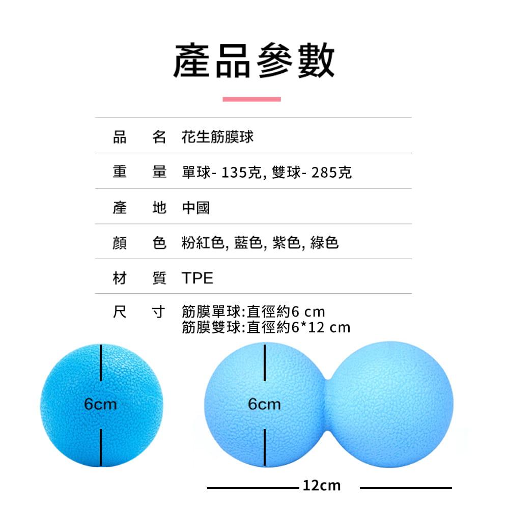 花生筋膜雙球◆按摩球 瑜珈球 花生球 穴位 健身房 握力球 紓壓 按摩 筋膜 皮拉提斯 復健 滾輪 7