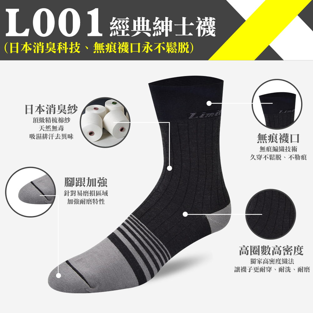 【力美特機能襪】經典紳士襪(黑灰) 0
