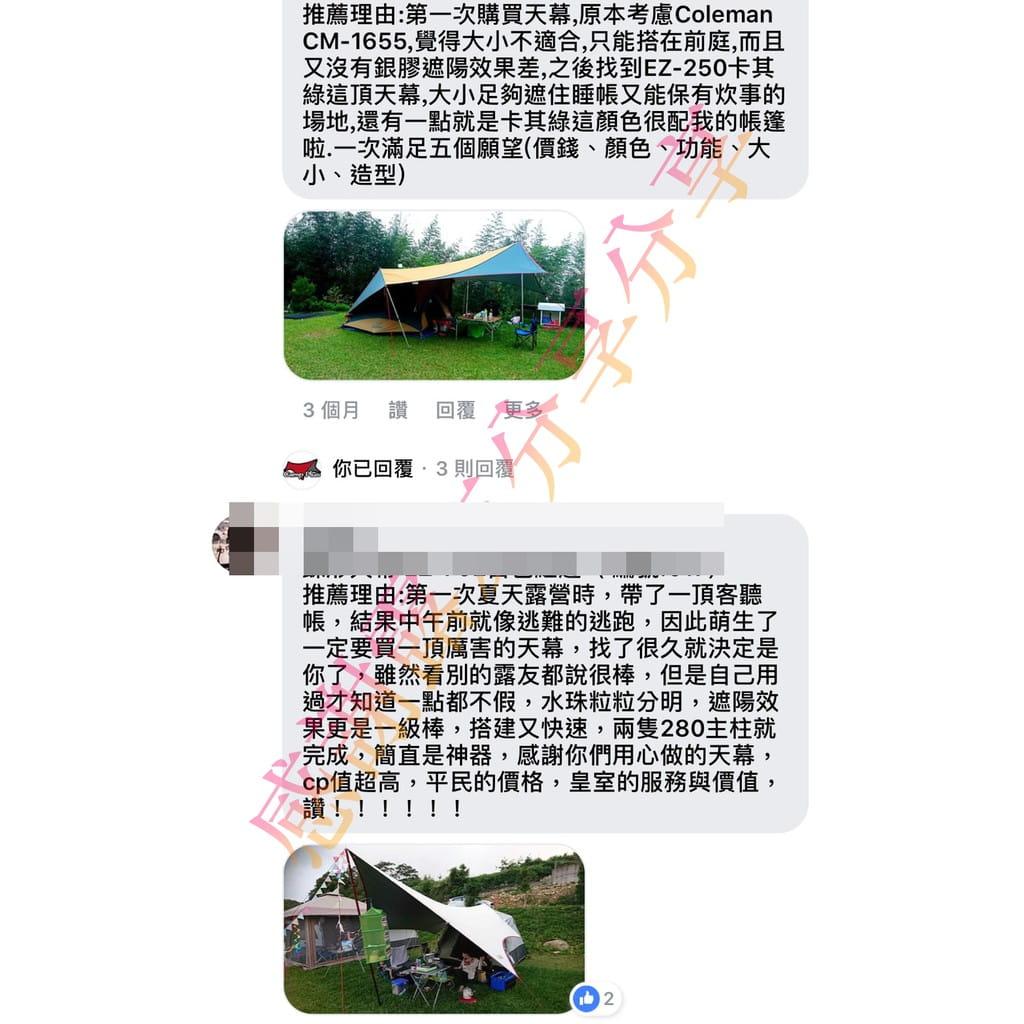 【Camp Plus】透氣圓頂帳銀膠六角天幕 EZ-250 蝶型 綠軍團 露營必備 天幕 悠遊戶外 3
