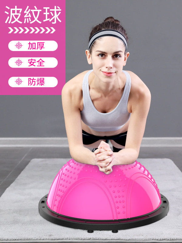 瑜伽波速球加厚防爆半圓平衡球家用普拉提健身球訓練按摩半球 0