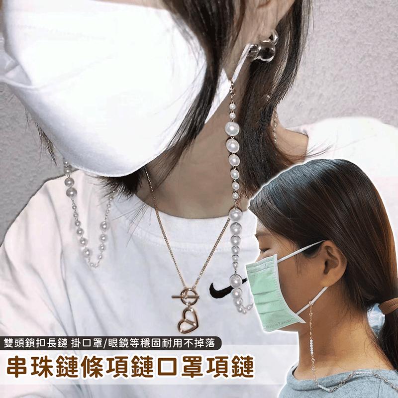 時尚優雅風口罩掛鏈 0