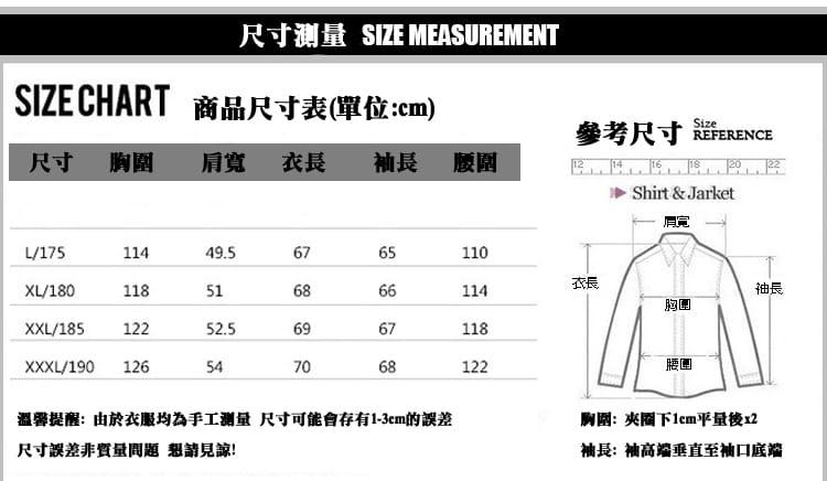 【JAR嚴選】男士時尚秋冬簡約修身夾克外套 10