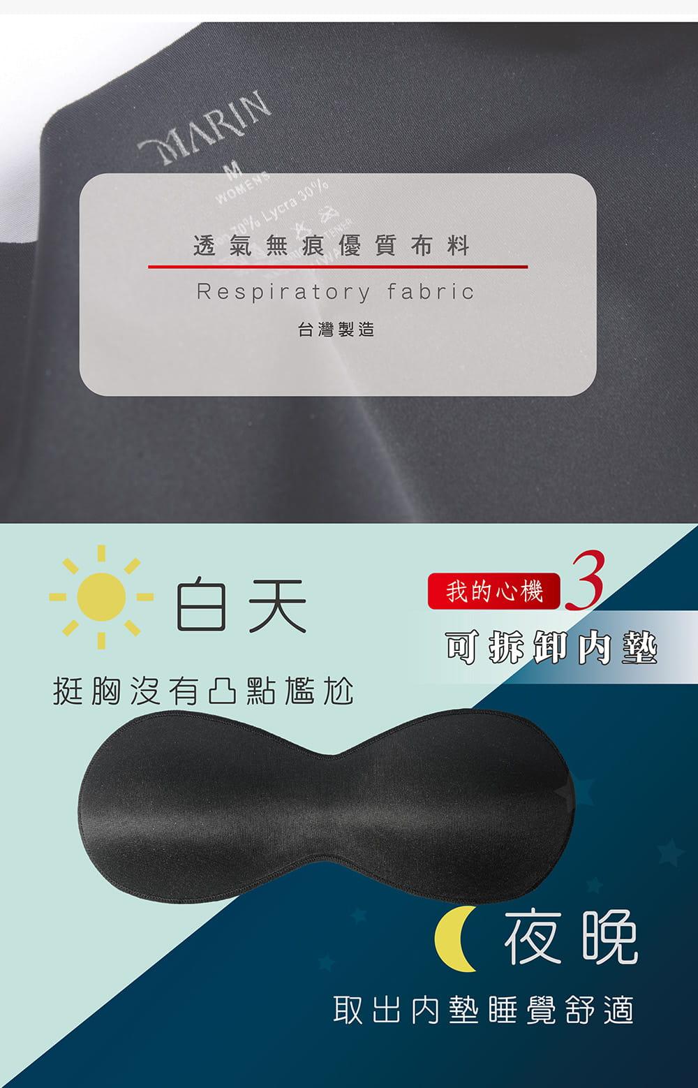 【MARIN】台灣製-4D裸感輕柔無痕內衣 3