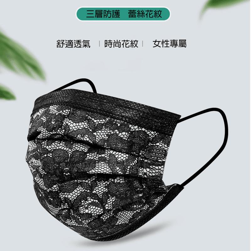 【預購】【姐姐口罩】蕾絲口罩 三層防護熔噴布 0