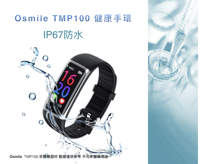 【Osmile】 TMP100 銀髮族健康管理運動手環 (脈搏血氧)-黑 13