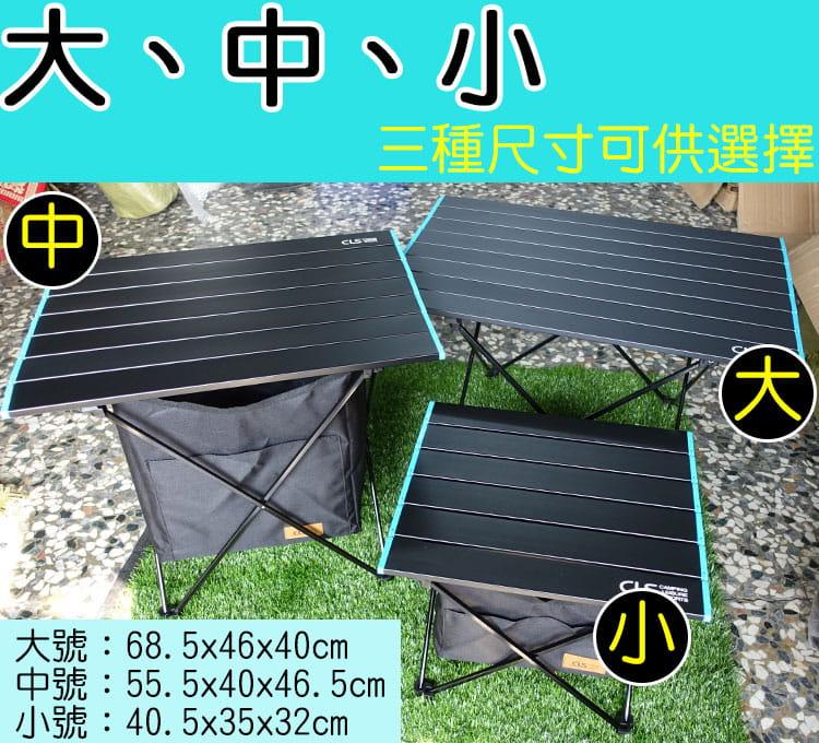 【小號】新款-鋁合金折疊桌(非傳統型彈力繩)贈置物袋+收納袋 7