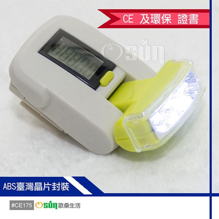 【Osun】多功能3LED手電筒計步器 ( CE175 ) 1