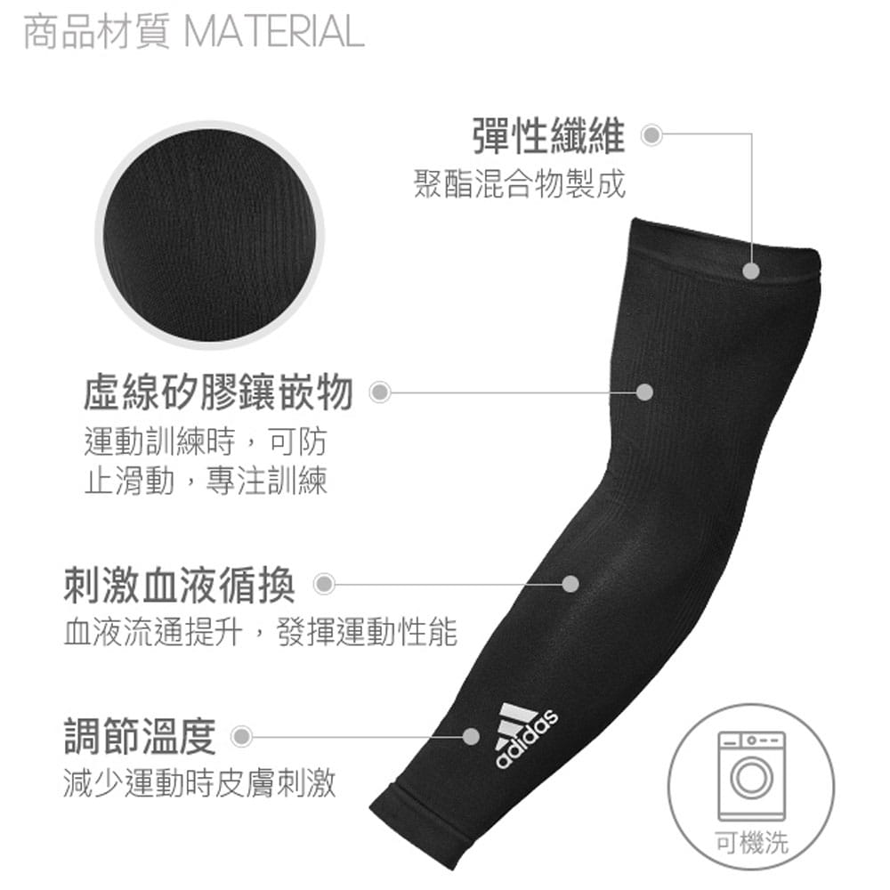 【adidas】機能壓縮袖套(黑) 4