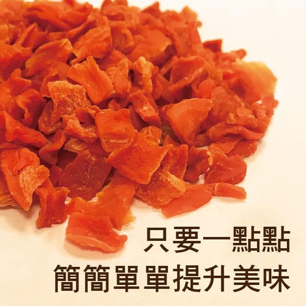 【搭嘴好食】即食沖泡乾燥紅蘿蔔丁150g 可全素 1