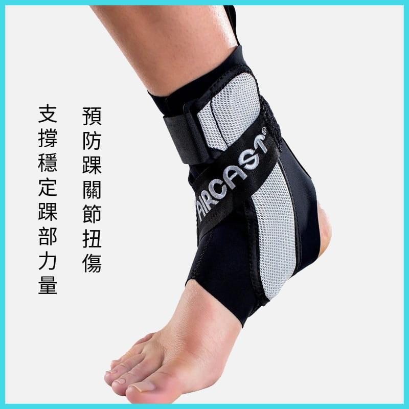 【居家醫療護具】【AIRCAST】美國A60功能性運動護踝 2
