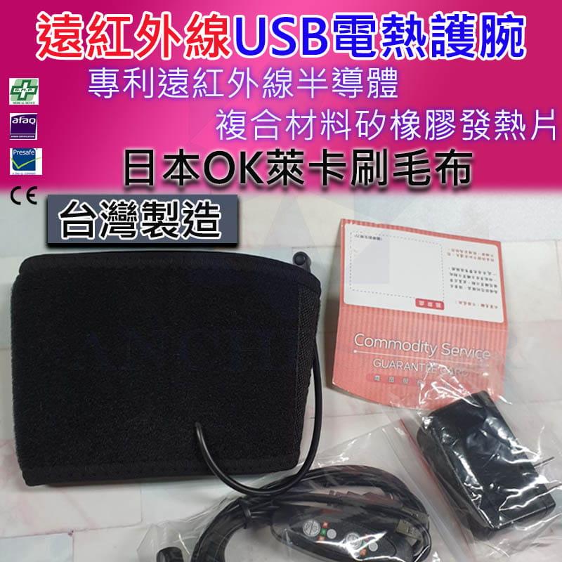 台灣製 遠紅外線USB電熱護腕 溫敷護腕 熱敷護腕