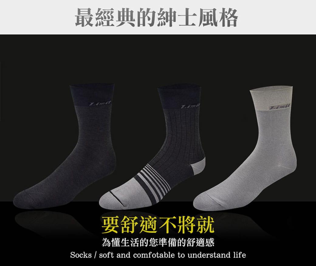 【力美特機能襪】經典紳士襪(黑灰) 2