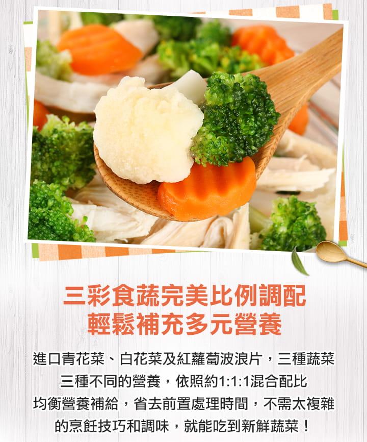 【愛上健康】減脂組合餐  (海鹽雞胸/綜合蔬菜/冰烤地瓜) 4