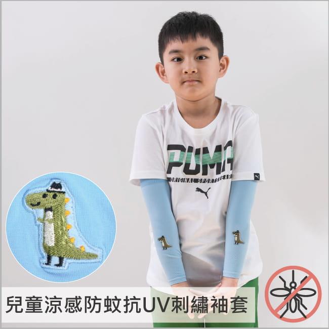 【Peilou】兒童高效涼感防蚊抗UV袖套-新款刺繡圖(多款可選) 6