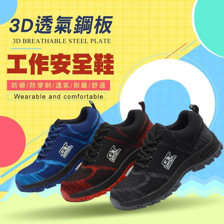 3D透氣鋼板工作安全鞋 0