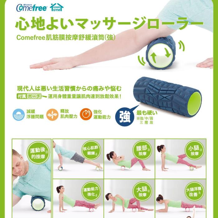 【comefree】肌筋膜按摩舒緩滾筒(高階款) 台灣製 1