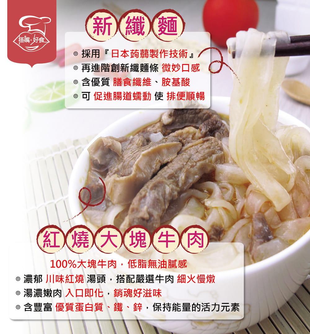 【搭嘴好食】低卡牛肉蒟蒻麵 700g (紅燒/精燉) 4