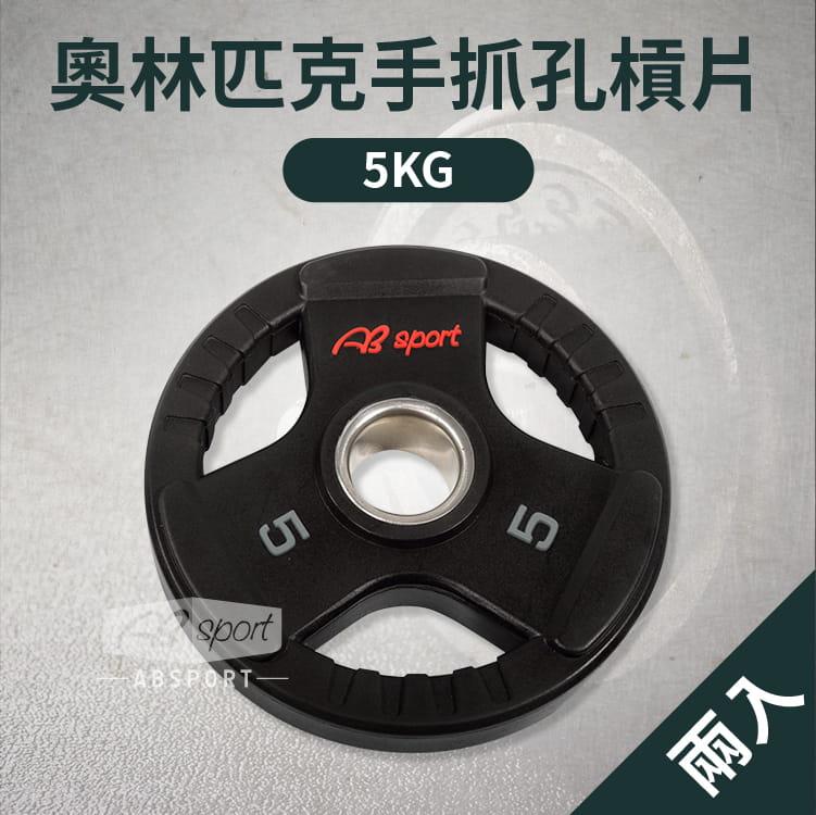 【ABSport】PU槓鈴片(5kg*2)/奧林匹克手抓孔槓片 0