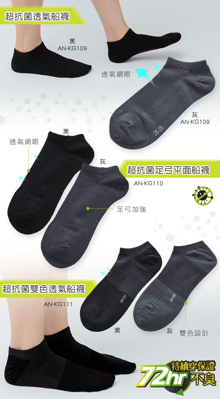 【ONEDER 旺達】超抗菌足弓氣墊襪.透氣船襪 3