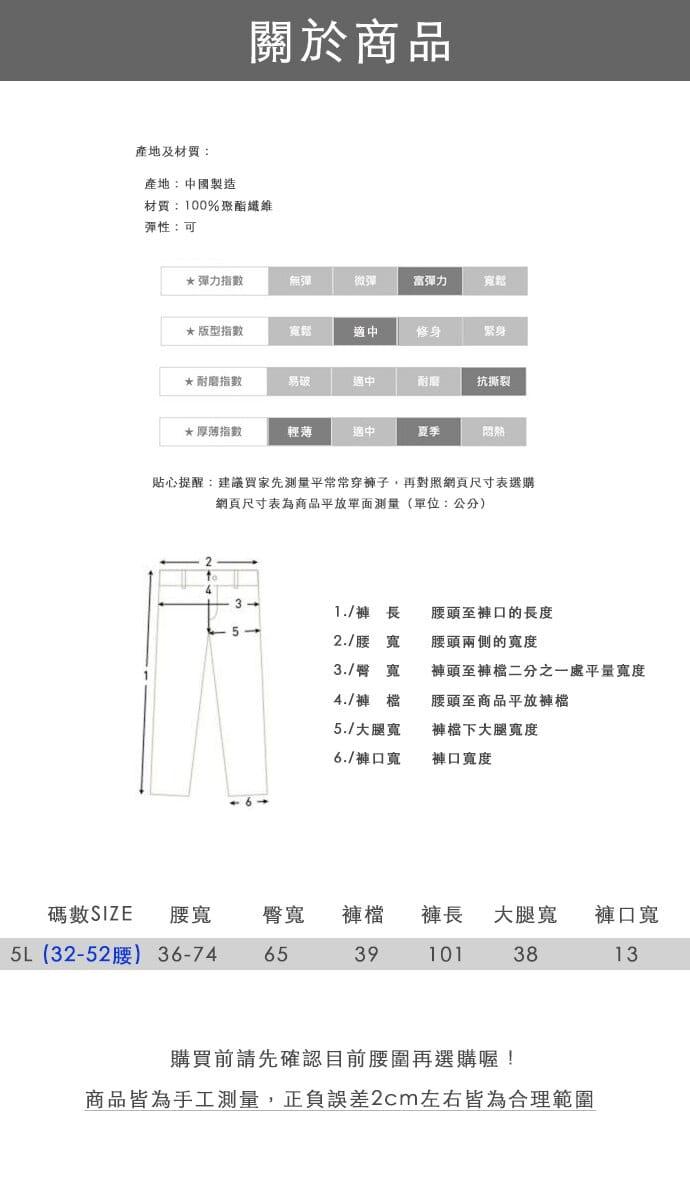 【CS衣舖】加大尺碼 32-52腰 吸濕排汗 鬆緊腰圍 運動長褲 8