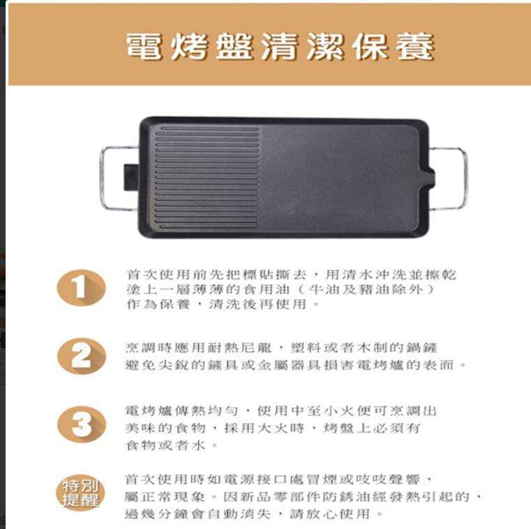 菲仕德原廠無煙電烤盤不黏鍋電烤爐贈烤盤4件組 大號烤盤(BSMI認證保固一年) 11