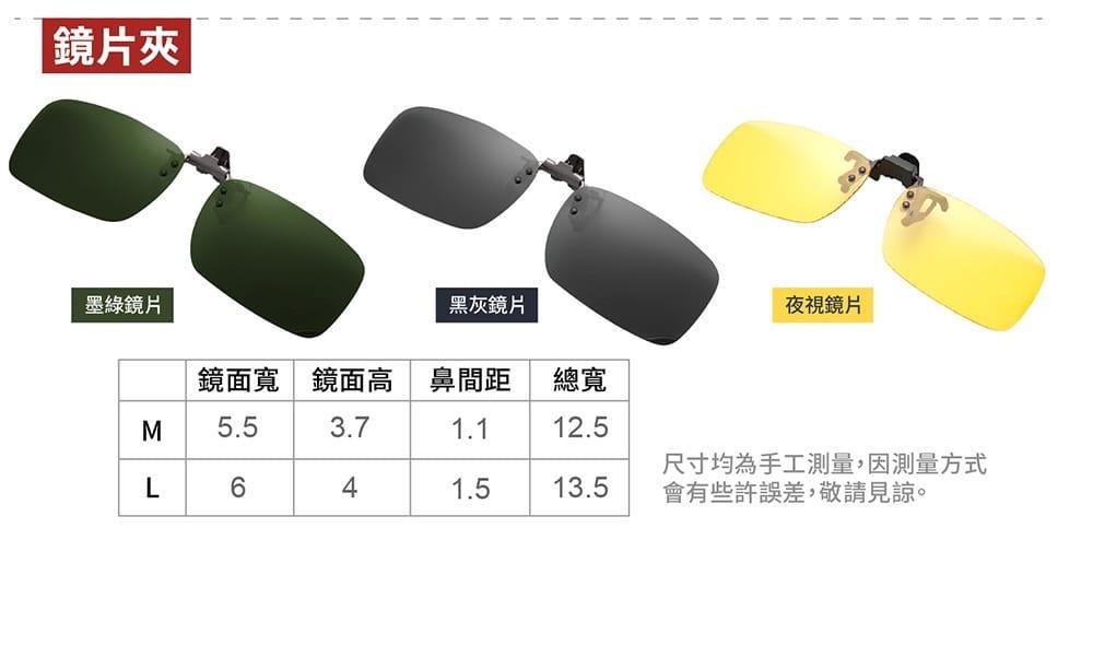 【抗紫外線UV400 偏光鏡片夾 安全防爆鏡片】太陽眼鏡夾 墨鏡夾 偏光眼鏡 偏光鏡片 8