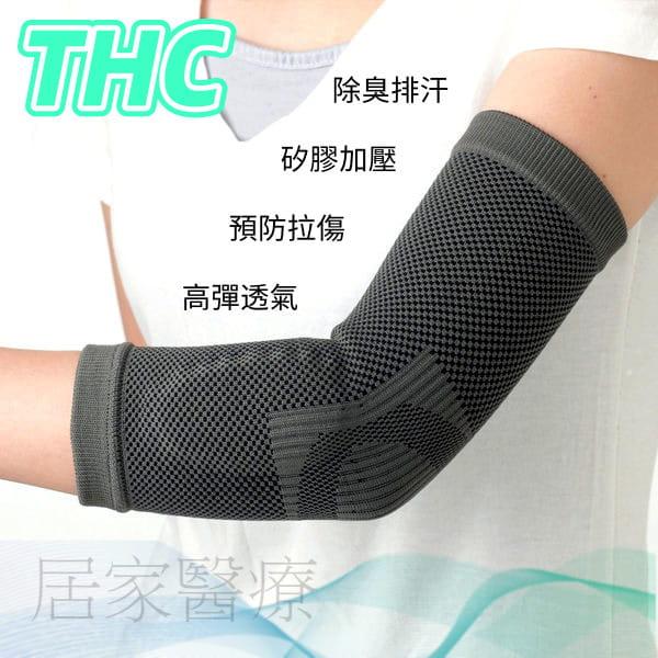 【居家醫療護具】【THC】竹炭矽膠護肘 0