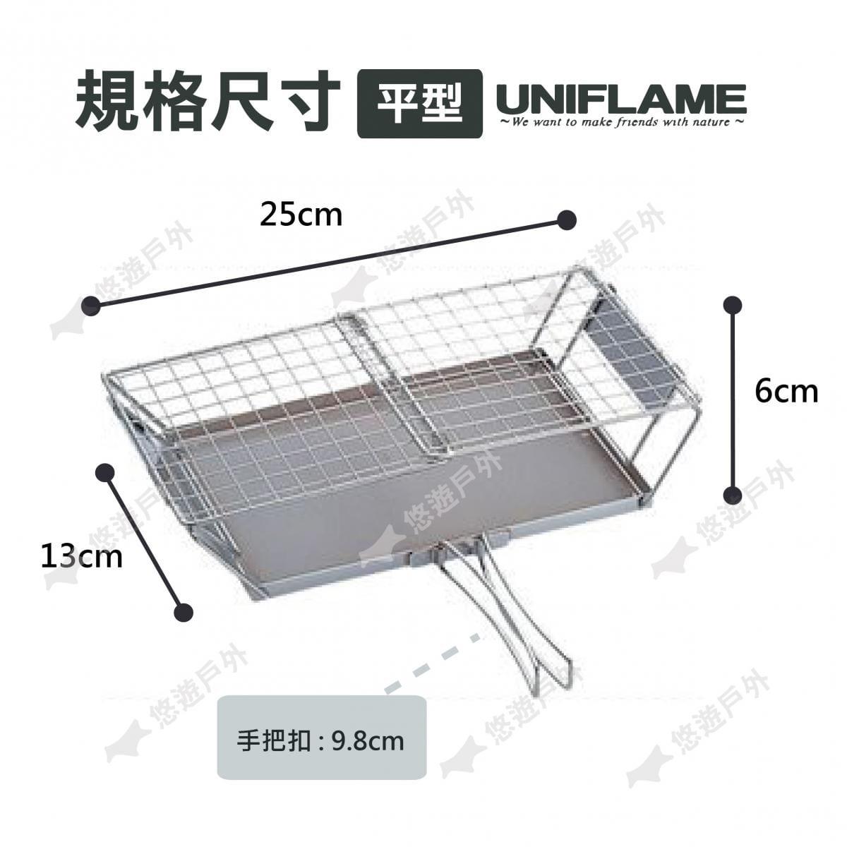 【悠遊戶外】UNIFLAME烤土司架 5