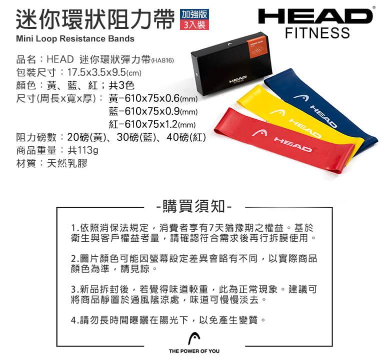 【HEAD】加寬版環狀彈力帶-3入磅數9/14/18kg 8