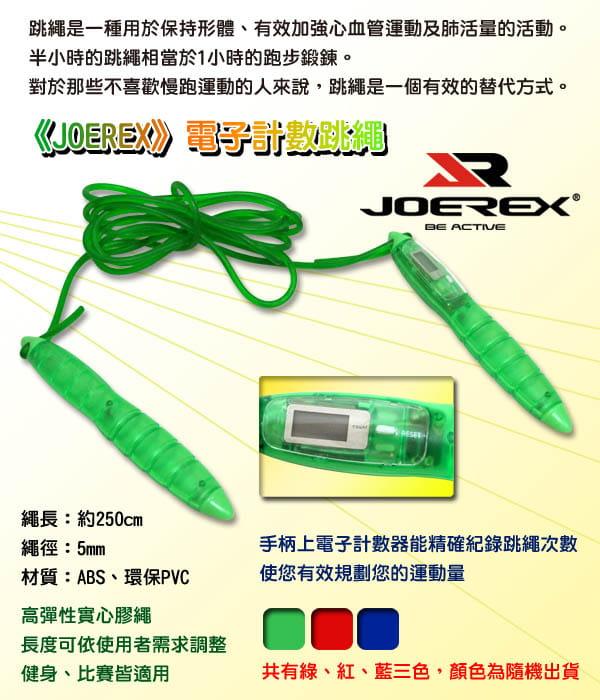 【史酷迪】JOEREX 電子計數跳繩SU28190 隨機 1