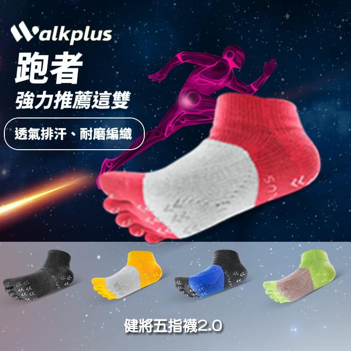 [WALKPLUS]側向足弓加壓款-健將五指襪2.0(M號)5雙 0