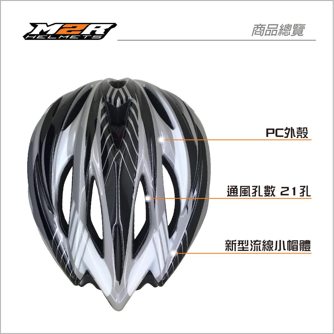【路達自行車衣館】M2R 》MV12專業自行車安全帽 MV12-09-00 ★白紅 8