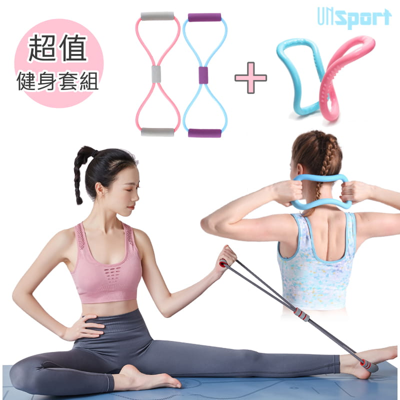 【Un-Sport高機能】Fitness Kit女力健身超值套組(8字拉力帶+瑜珈環) 0