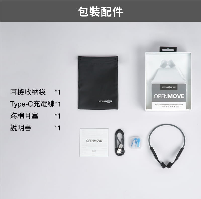 【AFTERSHOKZ】OPENMOVE AS660骨傳導藍牙運動耳機(純真白) 2