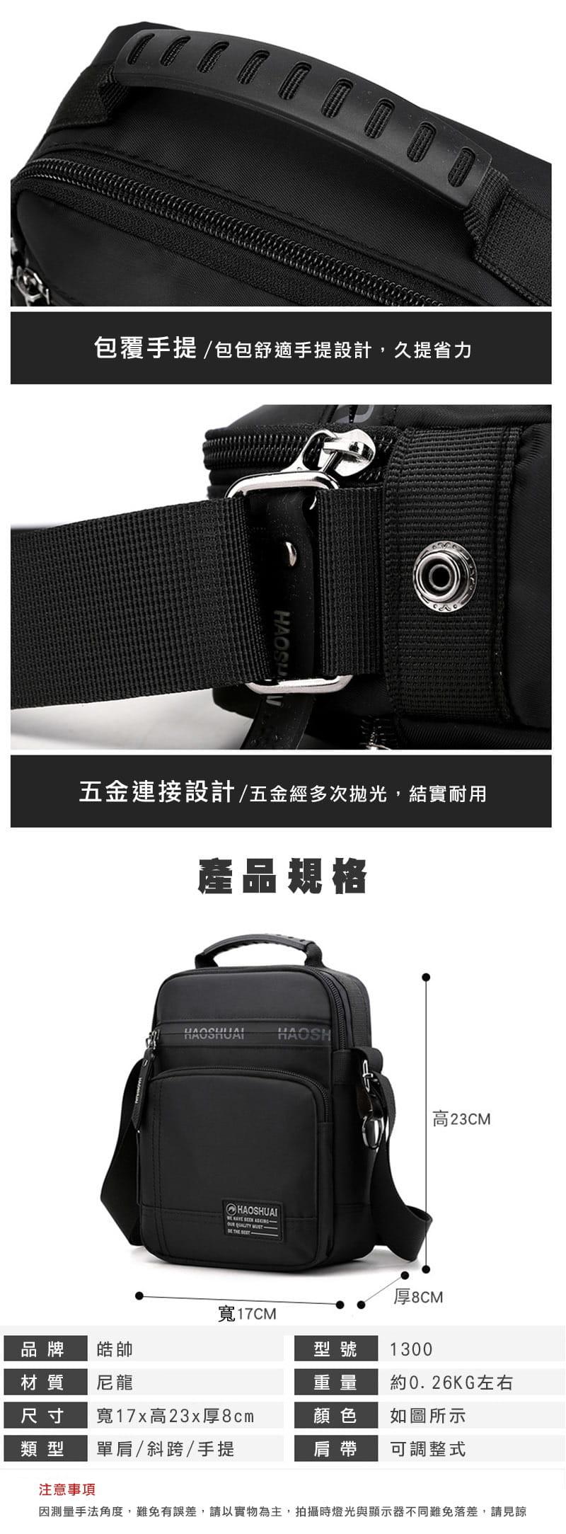 HAOSHUAI【休閒手提斜跨兩用包】(黑色)肩背包 斜背包 單肩包 手提包 1300# 10
