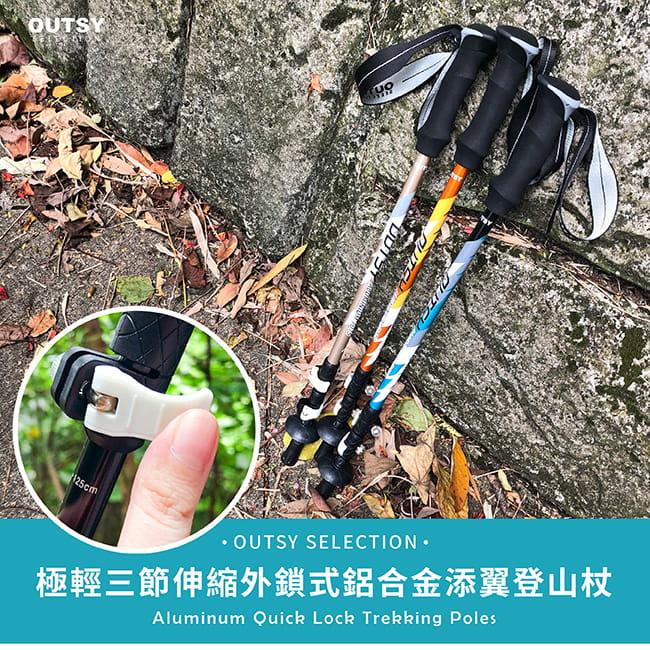 【OUTSY】極輕三節伸縮外鎖式鋁合金長手柄登山杖 0