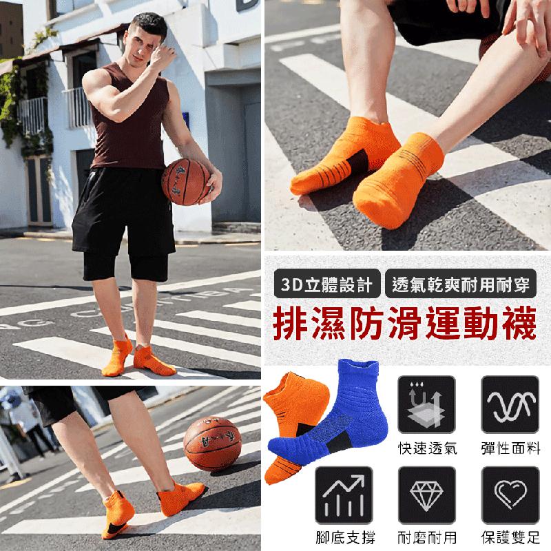 3D透氣排濕防滑運動襪 0