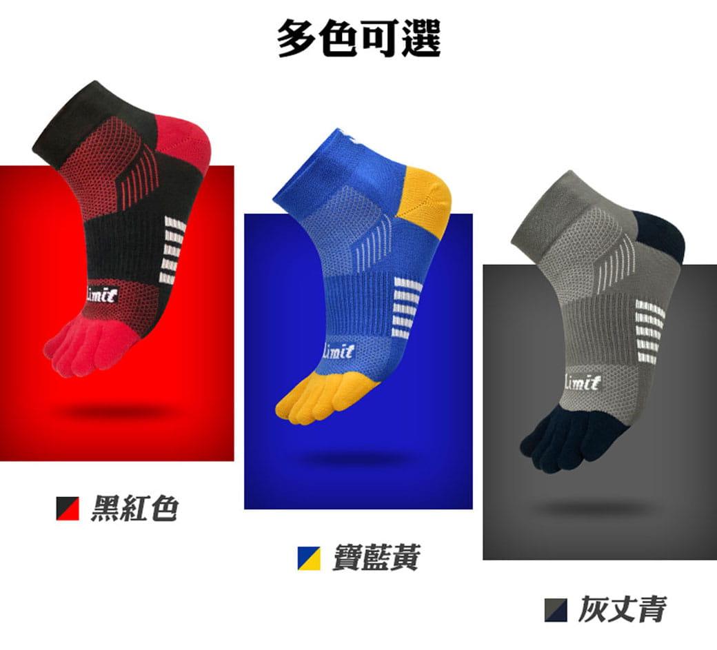 【力美特機能襪】五趾運動襪(寶藍黃) 6