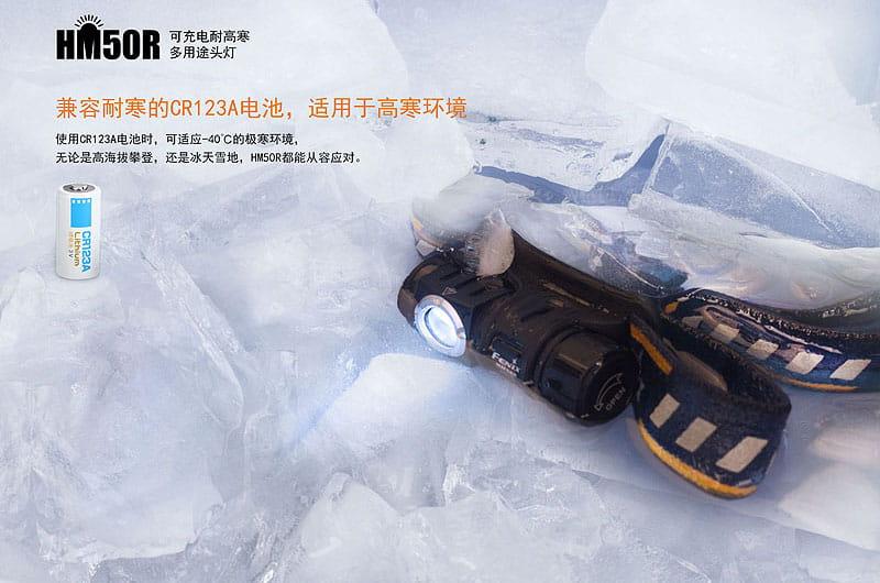 FENIX HM50R可充電耐高寒多用途頭燈 戶外露營夜遊.雪地登山照明  【AH07199】 7