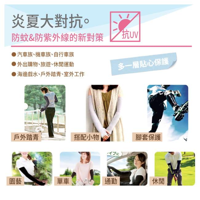 【Peilou】涼感防蚊抗UV袖套(成人+兒童) 17