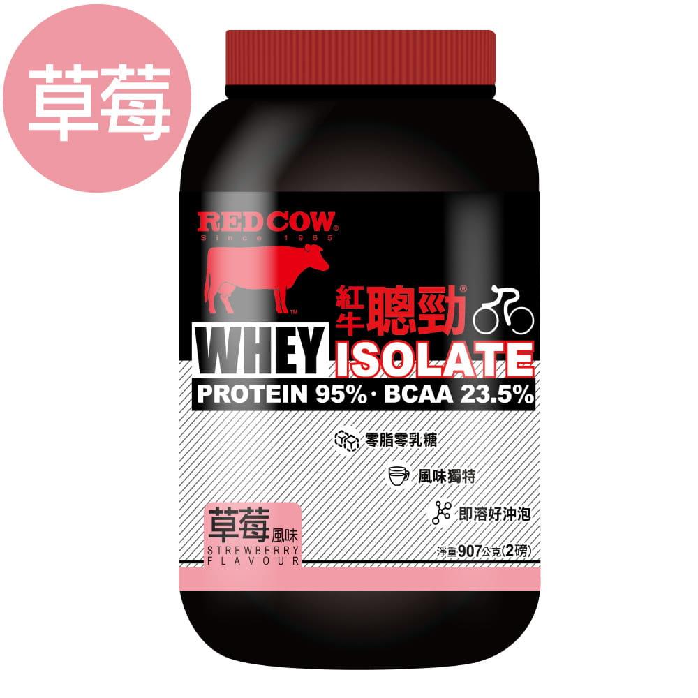 【紅牛聰勁】即溶分離乳清蛋白-草莓風味(2磅) 0