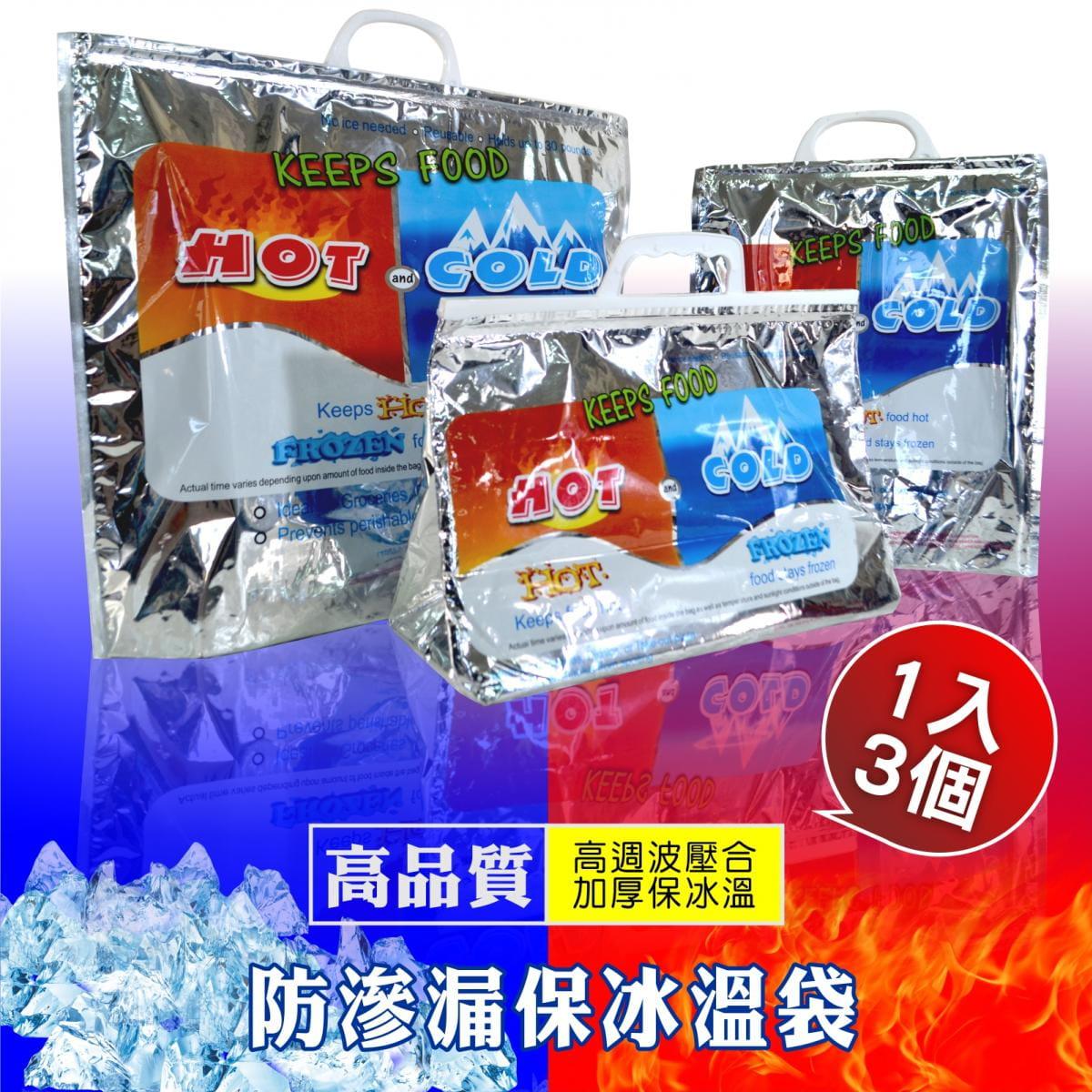 防滲漏保冰溫袋/每組3個 0
