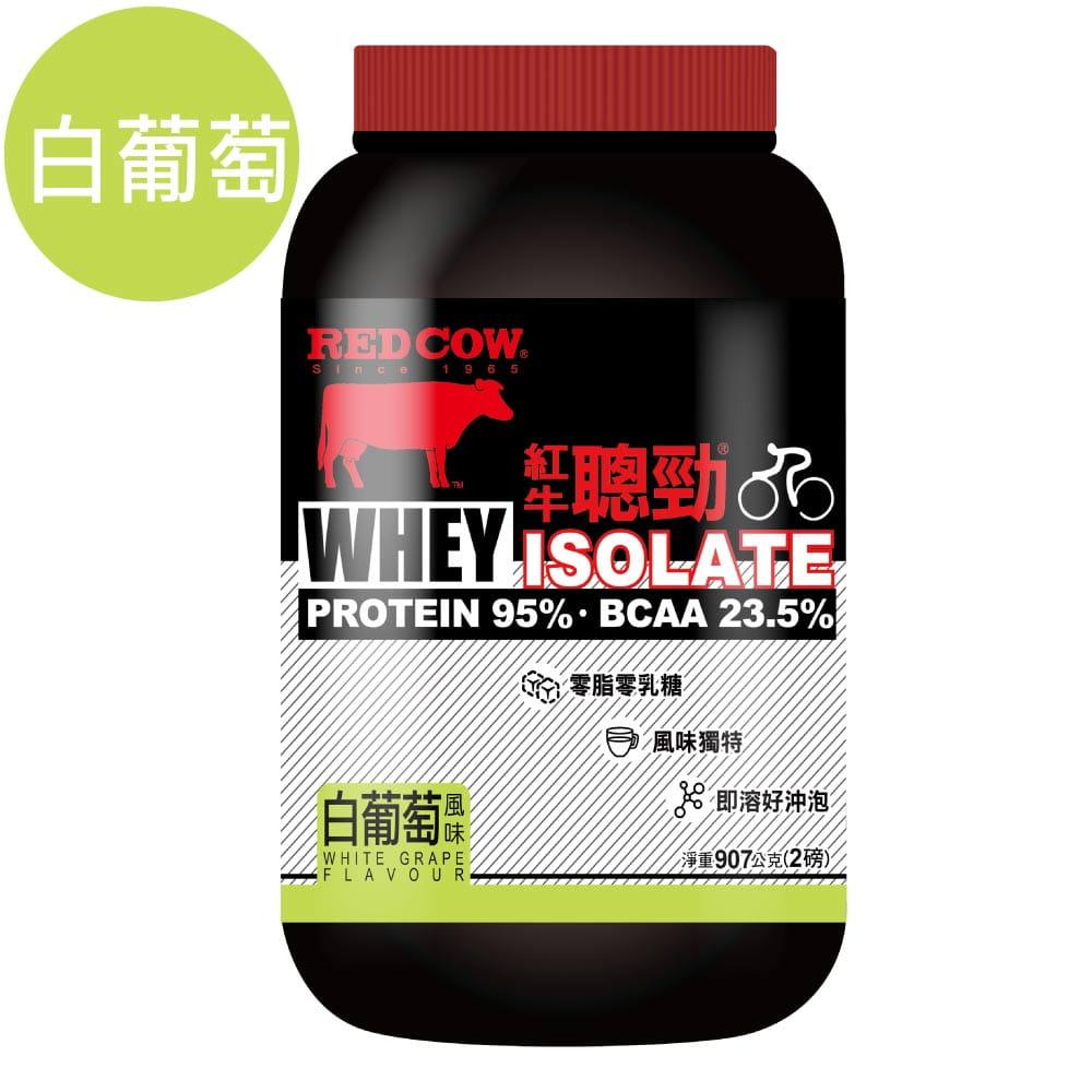 【紅牛聰勁】即溶分離乳清蛋白-白葡萄風味(2磅) 0