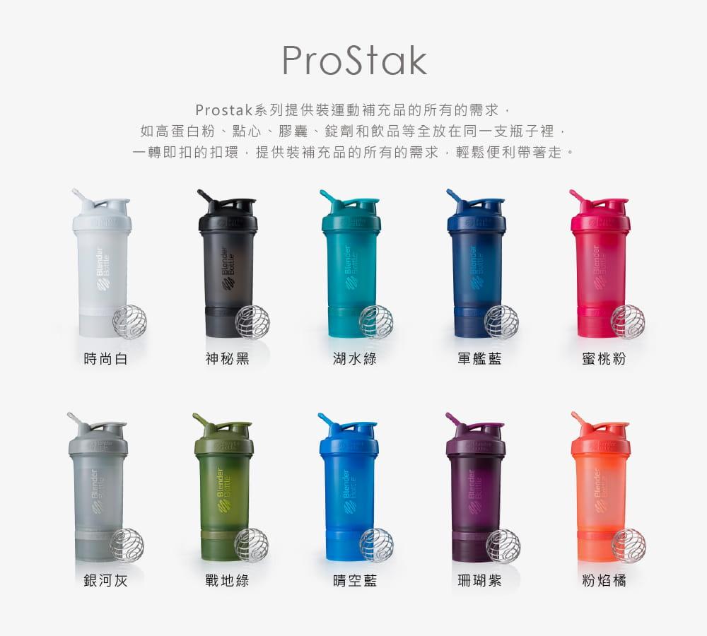 【Blender Bottle】Prostak系列|獨立層盒|多功能搖搖杯|22oz|10色 6