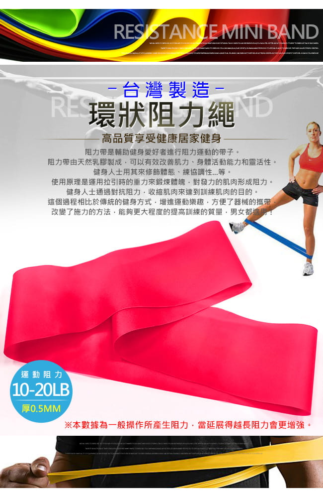 台灣製造10~20磅環狀彈力帶    翹臀圈LATEX乳膠阻力繩 1