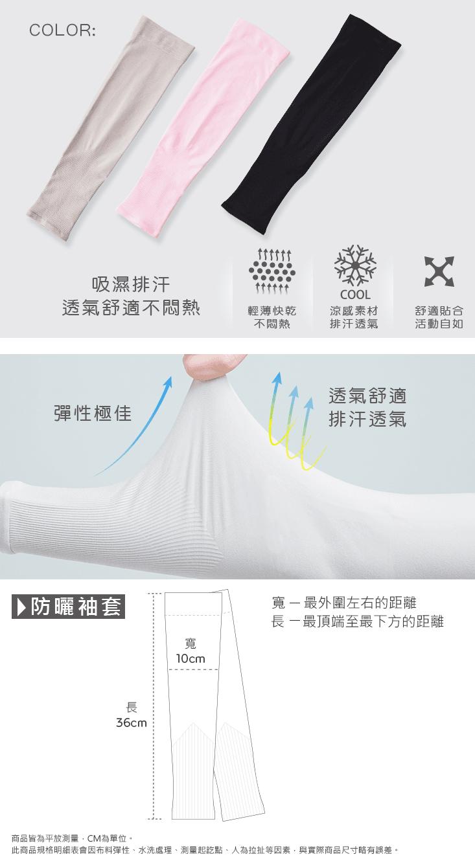 【ONEDER旺達】AN多功能袖套 2
